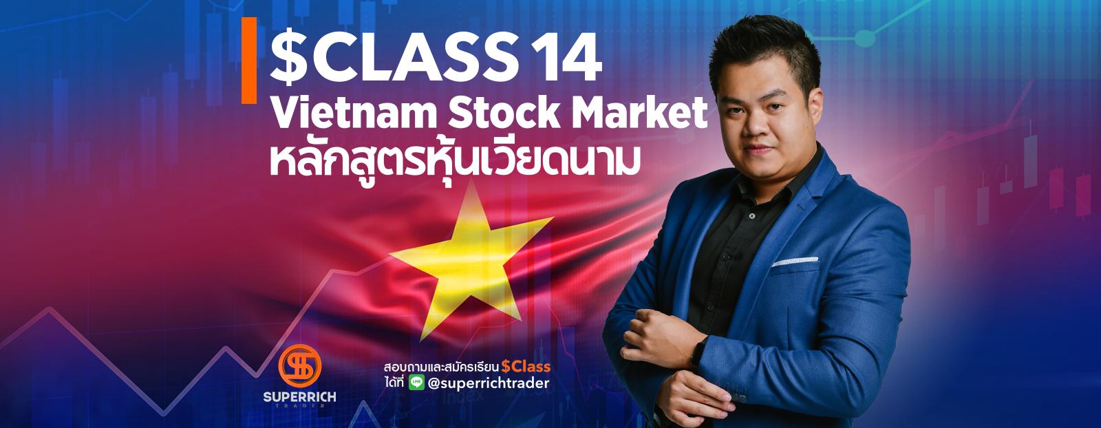 $Class14 : Vietnam Stock Market หลักสูตรหุ้นเวียดนาม